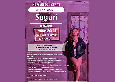 Suguri NEW LESSON [八王子校]