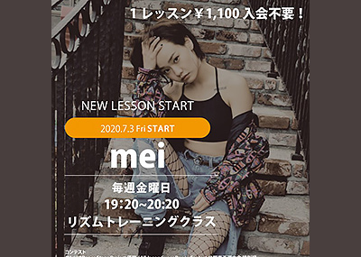 mei NEW LESSON [橋本校]