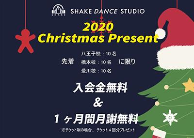 2020 Christmas Present