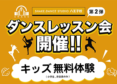 第2弾 ダンスレッスン会